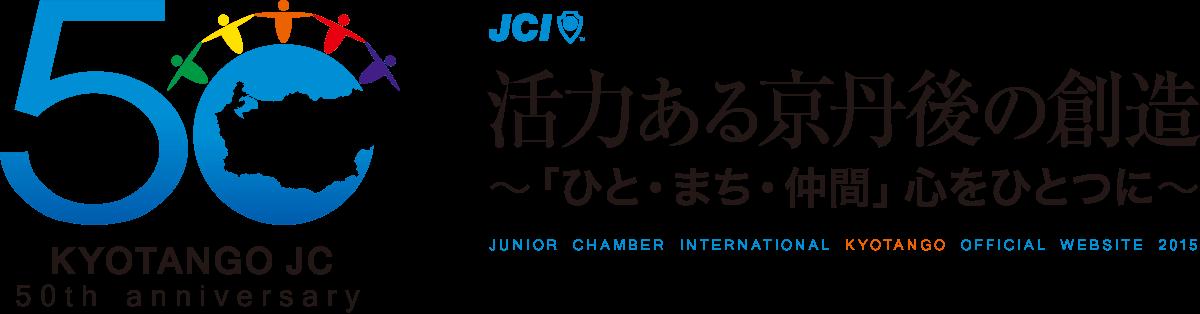 一般社団法人 京丹後青年会議所 2015年度スローガン 活力ある京丹後の創造~「ひと・まち・仲間」心をひとつに~