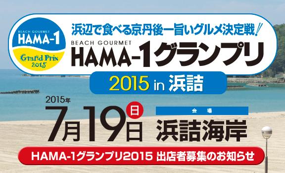 HAMA-1グランプリ2015~浜辺で食べる京丹後一旨いグルメ決定戦~出店者募集