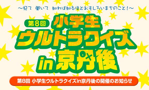 第8回小学生ウルトラクイズin京丹後の開催のお知らせ