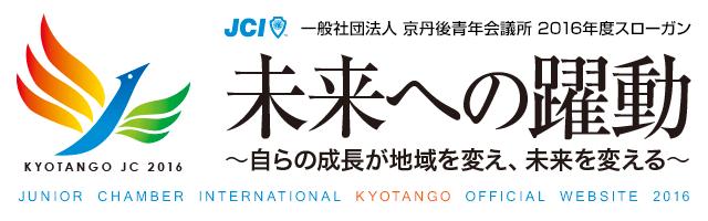 一般社団法人 京丹後青年会議所 2016年度スローガン 未来への躍動~自らの成長が地域を変え、未来を変える~