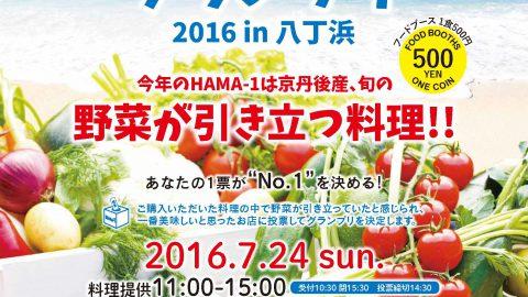 HAMA‐1 グランプリ 2016 ~五感で感じろ京丹後!!~ 開催告知