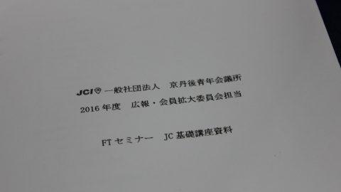 FTセミナー 「JCで得られるもの~帰ってきたJaycee~」