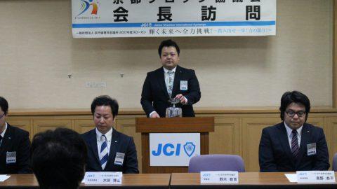 2月例会 京都ブロック協議会会長訪問