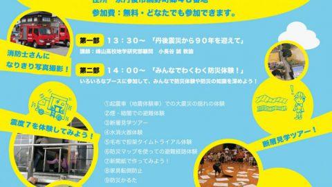 7月例会事業告知!Let's BOUSAI ~楽しく学ぼう!みんなで防災体験!!~