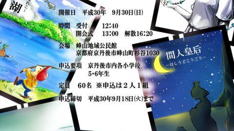 9月例会 京丹後市いろは歌留多で学ぼう~君は故郷がもっと好きになる!